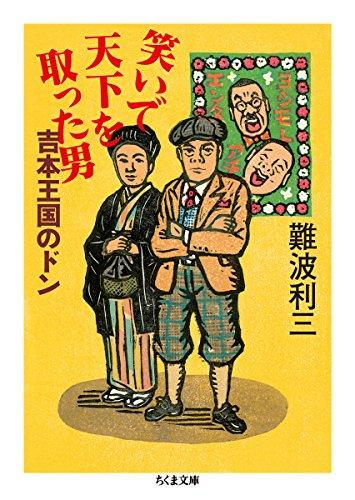 笑いで天下を取った男: 吉本王国のドン (ちくま文庫)
