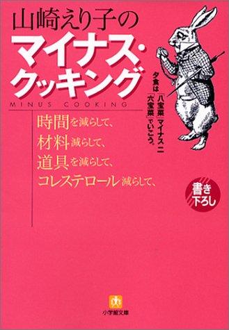 山崎えり子のマイナス・クッキング―時間を減らして材料減らして道具を減らして… (小学館文庫)