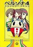 ペルソナ4アンソロジーコミック (ホビージャパンコミックス)