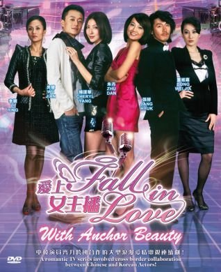Amazon Fall In Love With Anchor Beauty Taiwanese Drama Dvd