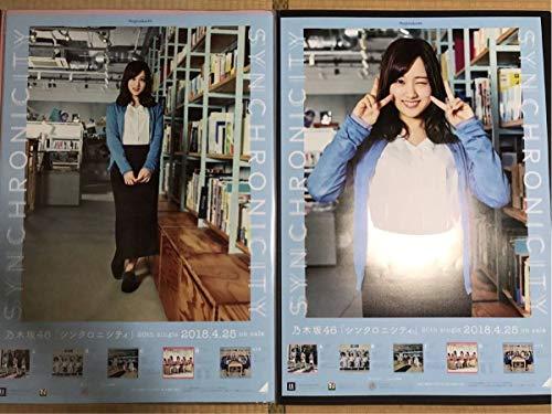 星野みなみ 乃木坂46 20thシングル 「シンクロニシティ」 会場限定 B2ポスター 2枚セット コンプ