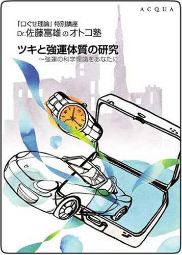 Dr.佐藤富雄のオトコ塾「ツキと強運体質の研究」~強運の科学理論をあなたに                                                                                                                                                                                                                                                    <span class=