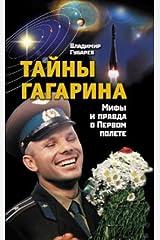 Tayny Gagarina Hardcover