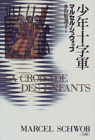 少年十字軍 (海外ライブラリー)