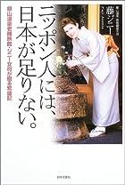 ニッポン人には、日本が足りない。―銀山温泉老舗旅館・ジニー女将が綴る繁盛記