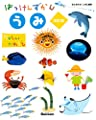 うみ 改訂版 (はっけんずかん) 3~6歳児向け 図鑑