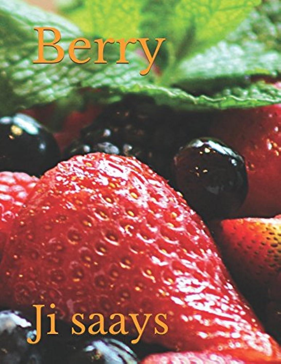 包帯ライバル信仰Berries: Sweet & Savory Recipes