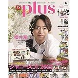 TV ガイド PLUS Vol.42