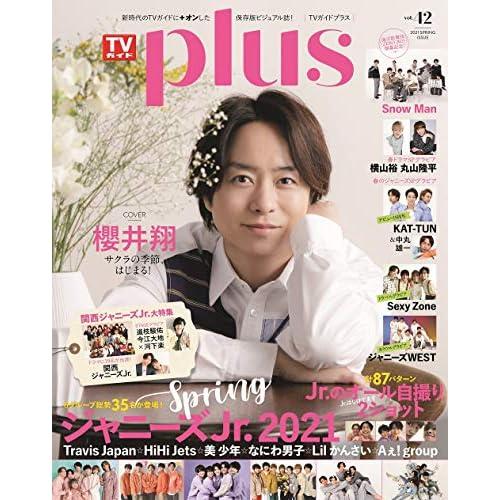 TV ガイド PLUS 表紙画像