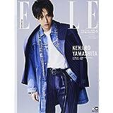 ELLE JAPON 2018年6月号 山下健二郎 版