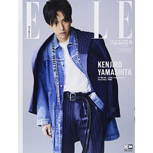 ELLE JAPON 2018年6月号 山下健二郎 版 表紙画像