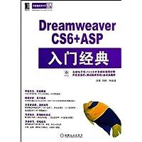 华章程序员书库:Dreamweaver CS6+ASP入门经典