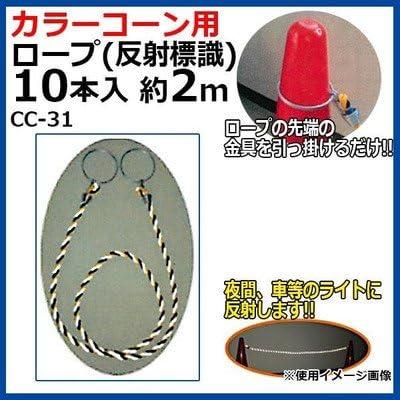 ユタカメイク カラーコーン用ロープ(反射標識) 10本入 約2m CC-31