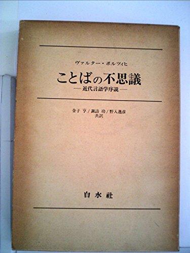 ことばの不思議―近代言語学序説 (1973年)