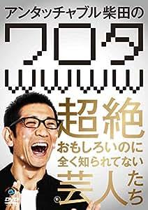 Variety (Hidetsugu Shibata) - Untouchable Shibata No Warota Wwww Chozetsu Omoshiroi Noni Mattaku Shiraretenai Geinin Tachi [Japan DVD] ANSB-55183