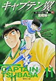 CAPTAIN TSUBASA World Youth Championship Vol.11 [ Shueisha Bunko ][ In Japanese ]