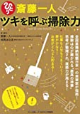 斎藤一人 ツキを呼ぶ掃除力 (マキノ出版ムック)