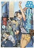 矢野七菜子、白球を追う。 1 (ゼノンコミックス)