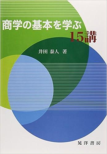 商学の基本を学ぶ15講 | 井田 泰...