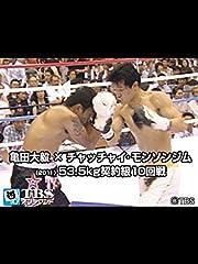 亀田大毅×チャッチャイ・モンソンジム 53.5kg契約級10回戦