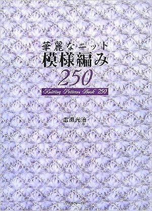 Knitting Patterns Book 250 9784529042284 Amazon Books
