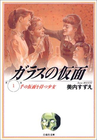 ガラスの仮面 (第1巻) (白泉社文庫)
