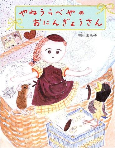 やねうらべやのおにんぎょうさん (日本傑作絵本シリーズ)