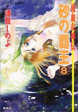 砂の覇王〈8〉―流血女神伝 (コバルト文庫)