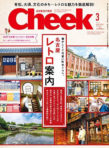 Cheek 最新号 表紙画像