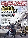 Tandem Style(タンデムスタイル) 2020年2月号 [雑誌]