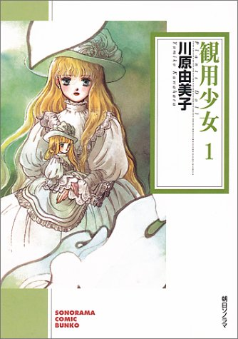 観用少女(プランツ・ドール) (1) (ソノラマコミック文庫)