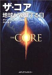 ザ・コア_地球が復讐する日
