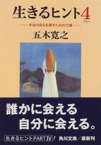生きるヒント〈4〉本当の自分を探すための12章 (角川文庫)