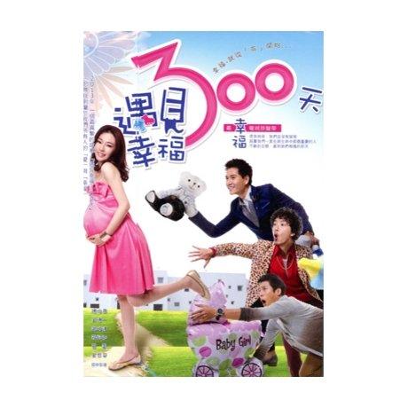 遇見幸福300天〜Happy 300 Days〜