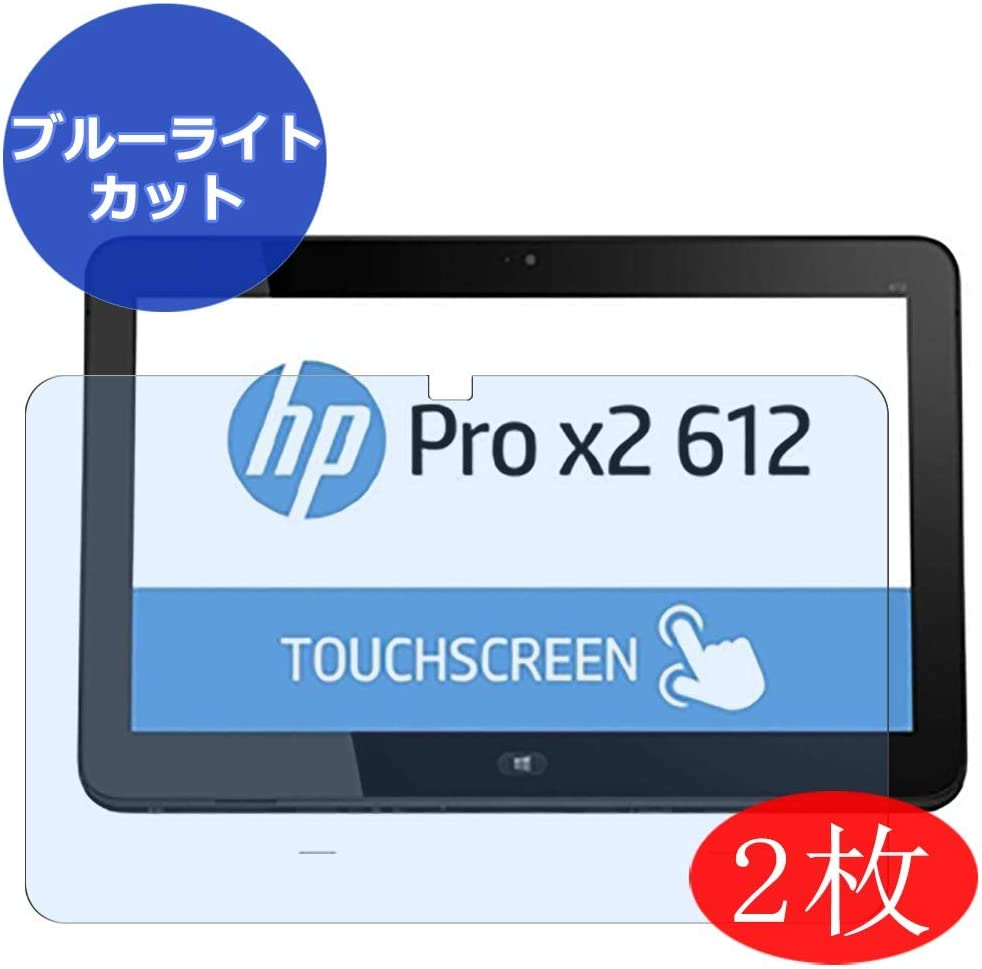 "【2 Pack】 Synvy Anti Blue Light Screen Protector for HP Pro x2 612 G1 12.5"" Screen Film Protective Protectors [Not Tempered Glass]"