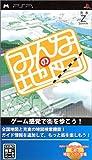みんなの地図 - PSP