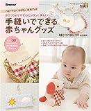 手縫いでできる赤ちゃんグッズ―ぶきっちょママでもカンタン!楽しい! (ベネッセ・ムック たまひよブックス)