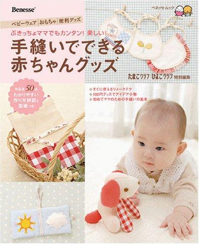 "Tenui de dekiru akachan guzzu : bukitcho mama demo kantan! tanoshii! = Baby goods that can be done hand-sewn. Benesse KoÌ""poreÌ""shon."