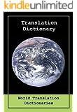 TRANSLATION DICTIONARY - English to Portuguese and Portuguese to English (DICIONÁRIO DE TRADUÇÃO - Inglês para Português e Português para Inglês)