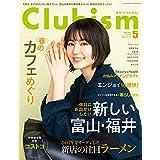Clubism 2019年5月号 カバーモデル:長澤 まさみ ‐ ながさわ まさみ