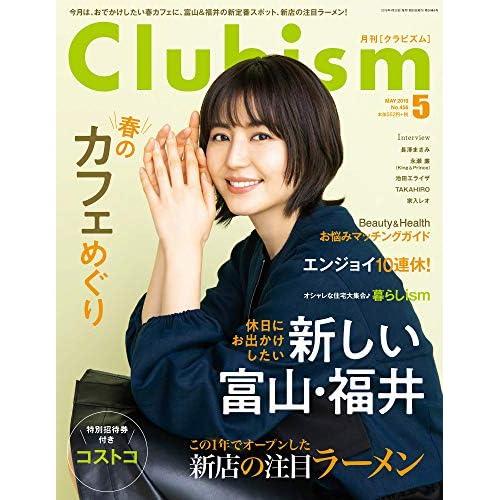 Clubism 2019年5月号 表紙画像