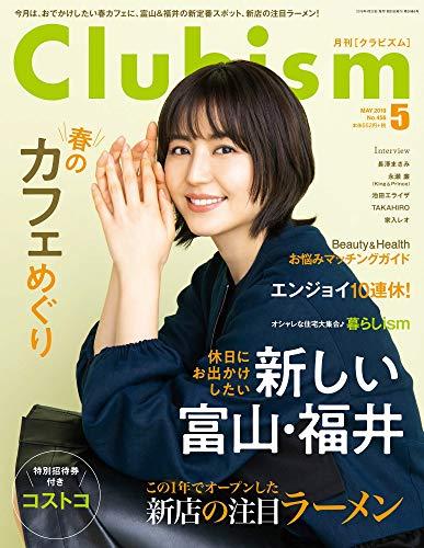 Clubism 2019年5月号 画像 A