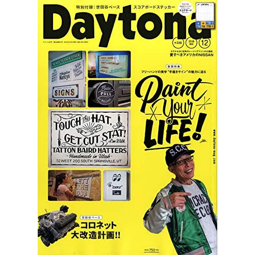 Daytona 表紙画像
