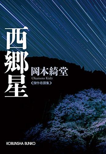 西郷星 (光文社時代小説文庫)