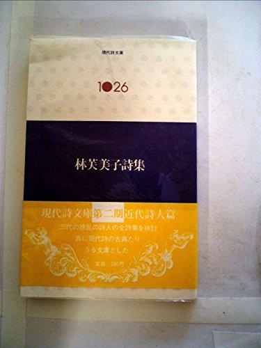 林芙美子詩集 (1984年) (現代詩文庫〈1026〉)
