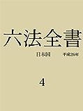 六法全書4