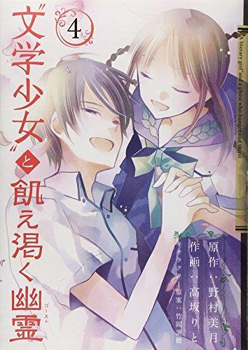 """""""文学少女""""と飢え渇く幽霊 (4)(完) (ガンガンコミックスJOKER)"""