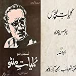 Kuttay, Urdu Adab Mein [The Dogs] | Patras Bukhari,Saadat Hassan Manto,Mustaq Ahmed Yusufi