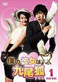 [DVD]僕の彼女は九尾狐<クミホ> DVD-BOX1