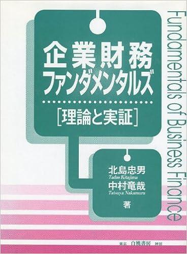 企業財務ファンダメンタルズ―理...